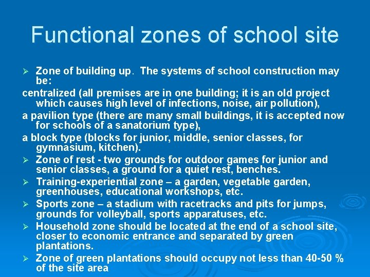 Functional zones of school site Zone of building up. The systems of school construction