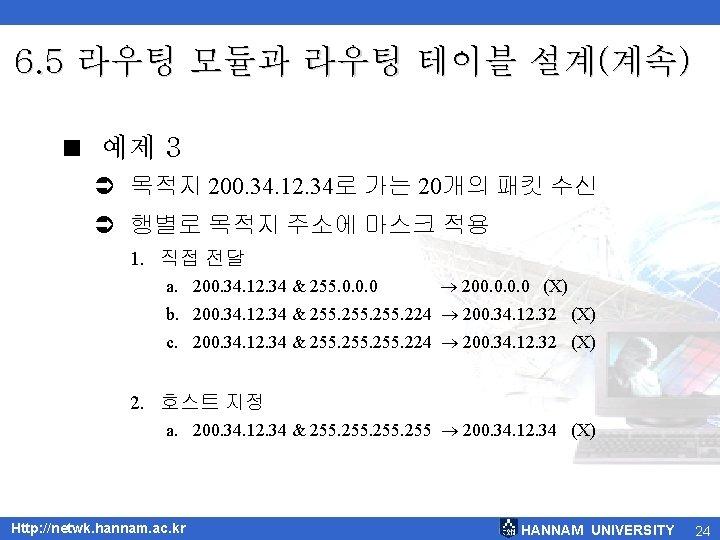 6. 5 라우팅 모듈과 라우팅 테이블 설계(계속) < 예제 3 Ü 목적지 200. 34.