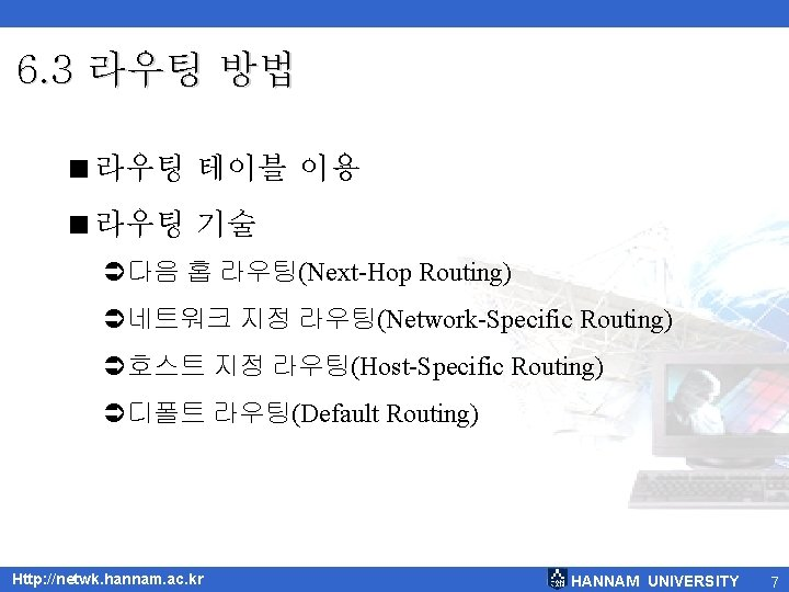 6. 3 라우팅 방법 <라우팅 테이블 이용 <라우팅 기술 Ü다음 홉 라우팅(Next-Hop Routing) Ü네트워크