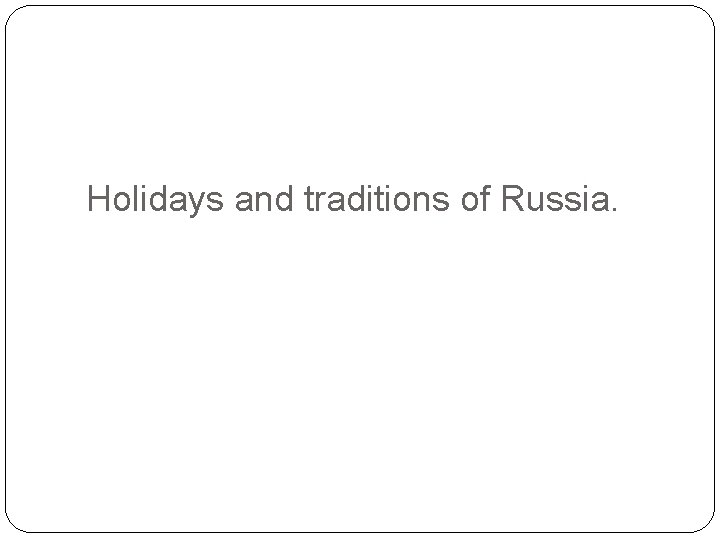 Holidays and traditions of Russia.