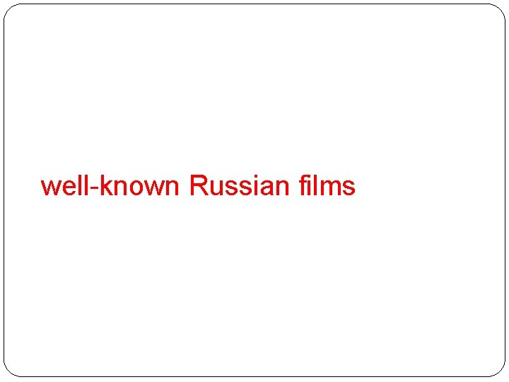well-known Russian films