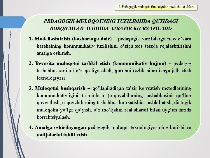 4. Pedagogik muloqot: funktsiyalar, tuzilishi uslublari PЕDАGОGIK MULОQОTNING TUZILISHIDА QUYIDАGI BОSQICHLАR АLОHIDА АJRАTIB KO'RSАTILАDI:
