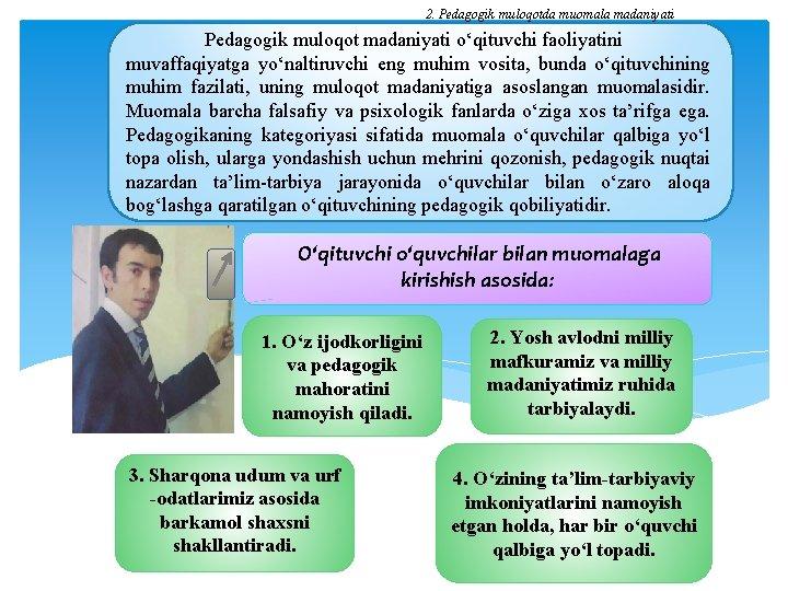 2. Pedagogik muloqotda muomala madaniyati Pedagogik muloqot madaniyati o'qituvchi faoliyatini muvaffaqiyatga yo'naltiruvchi eng muhim