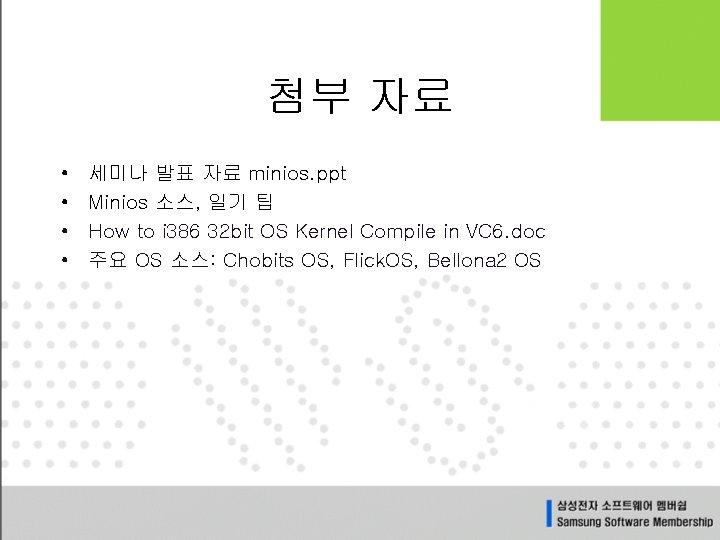 첨부 자료 • • 세미나 발표 자료 minios. ppt Minios 소스, 일기 팁 How