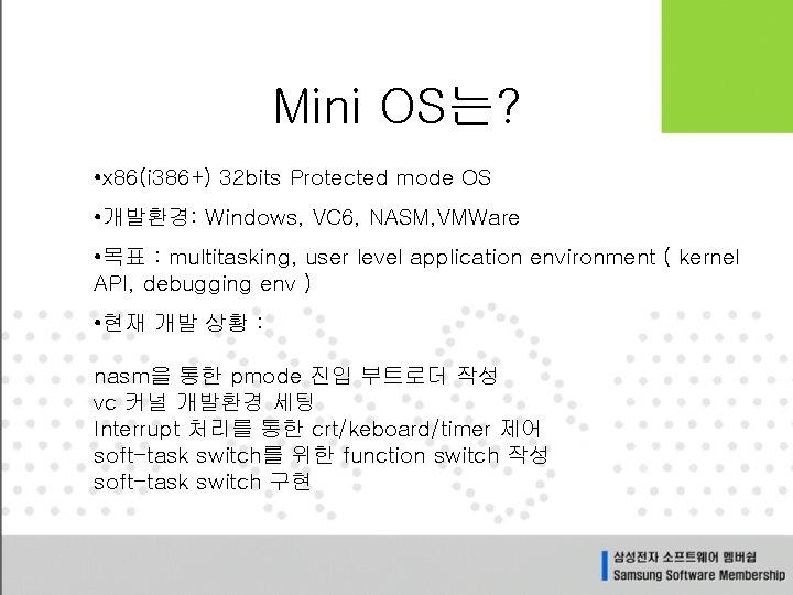 Mini OS는? • x 86(i 386+) 32 bits Protected mode OS • 개발환경: Windows,