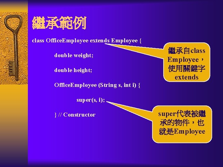 繼承範例 class Office. Employee extends Employee { double weight; double height; Office. Employee (String