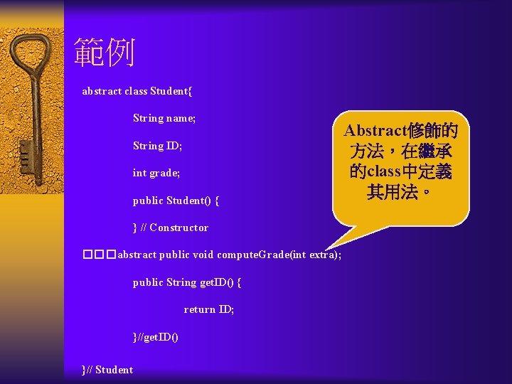 範例 abstract class Student{ String name; String ID; int grade; public Student() { }
