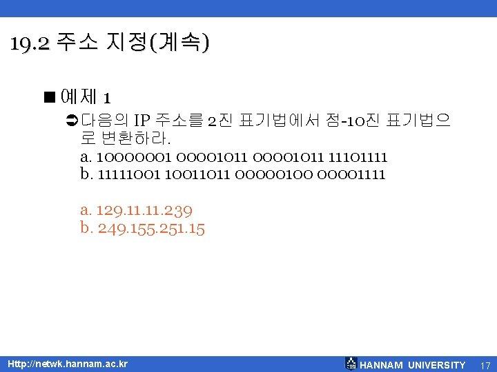 19. 2 주소 지정(계속) <예제 1 Ü다음의 IP 주소를 2진 표기법에서 점-10진 표기법으 로