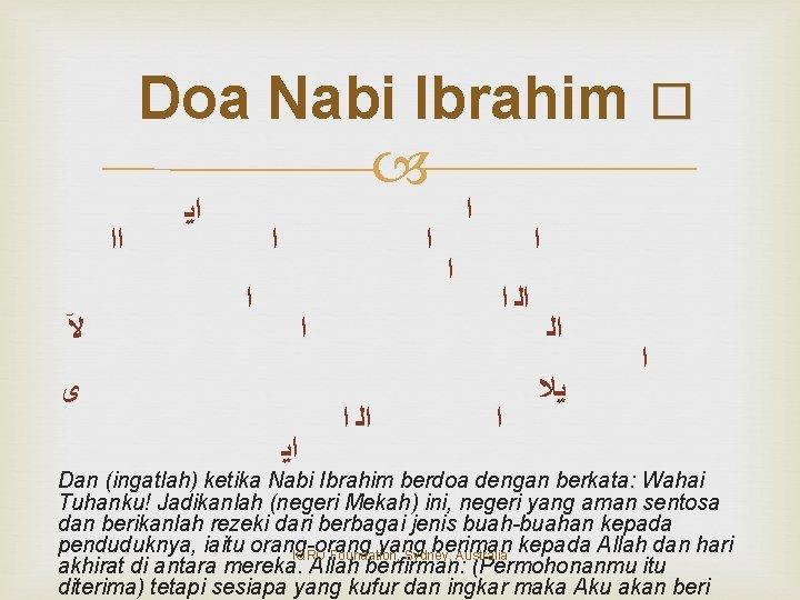 Doa Nabi Ibrahim � ﺍﺍ ﻵ ﺍﻳ ﺍ ﺍ ﻯ ﺍﻳ ﺍﻟ ﺍ ﺍ