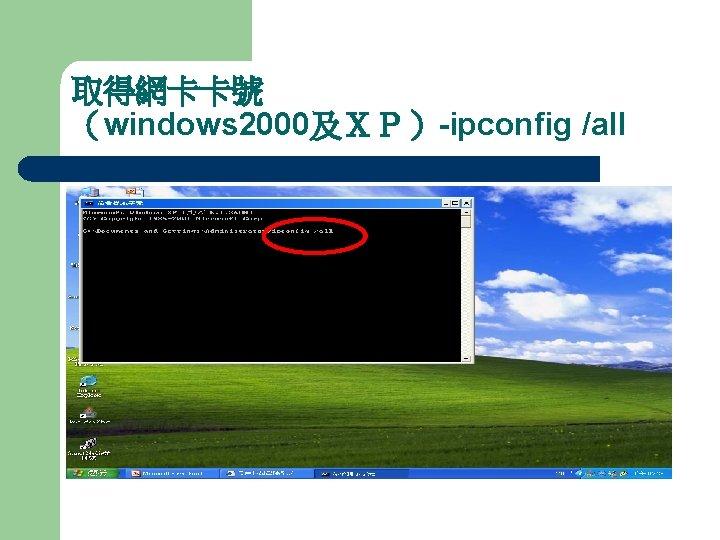 取得網卡卡號 (windows 2000及XP)-ipconfig /all