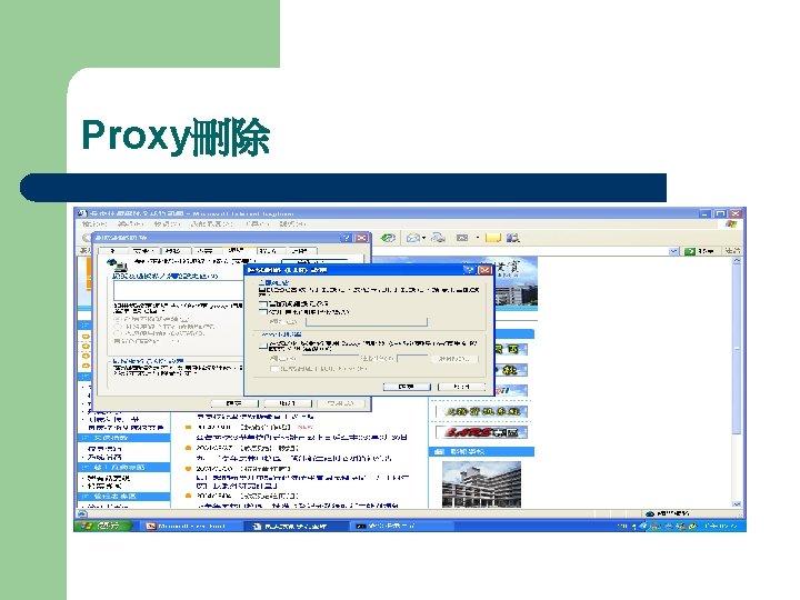 Proxy刪除