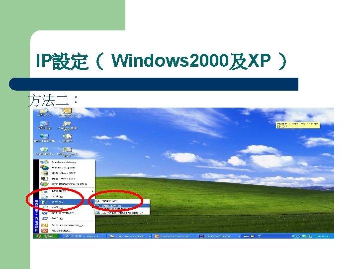 IP設定( Windows 2000及XP ) 方法二: