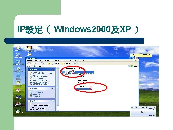 IP設定( Windows 2000及XP ) 3 4