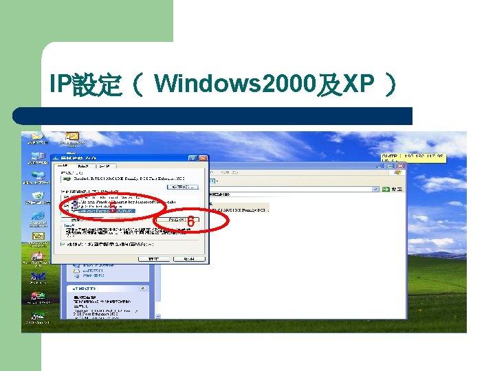 IP設定( Windows 2000及XP ) 5 6