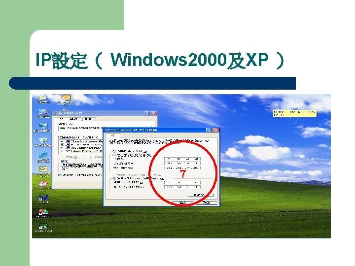 IP設定( Windows 2000及XP ) 7