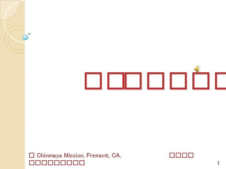 ������� � Chinmaya Mission, Fremont, CA, ����� 1
