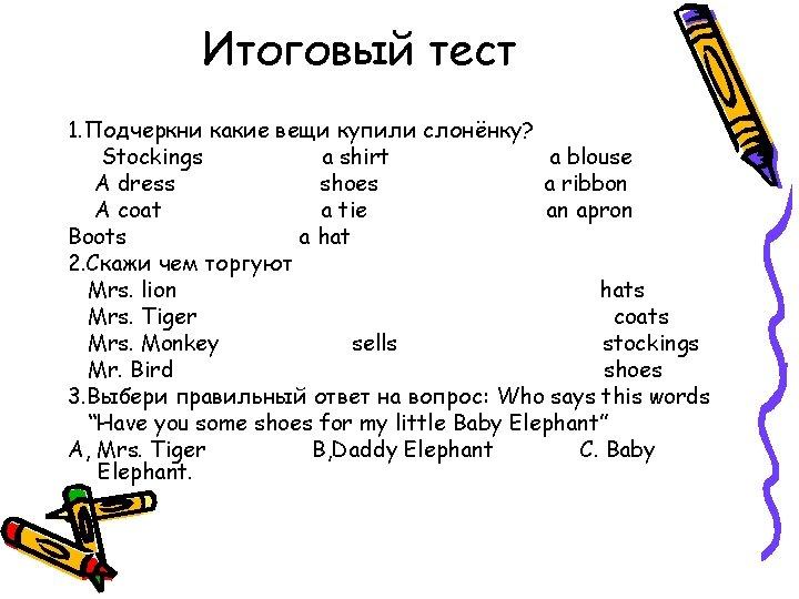 Итоговый тест 1. Подчеркни какие вещи купили слонёнку? Stockings a shirt a blouse A