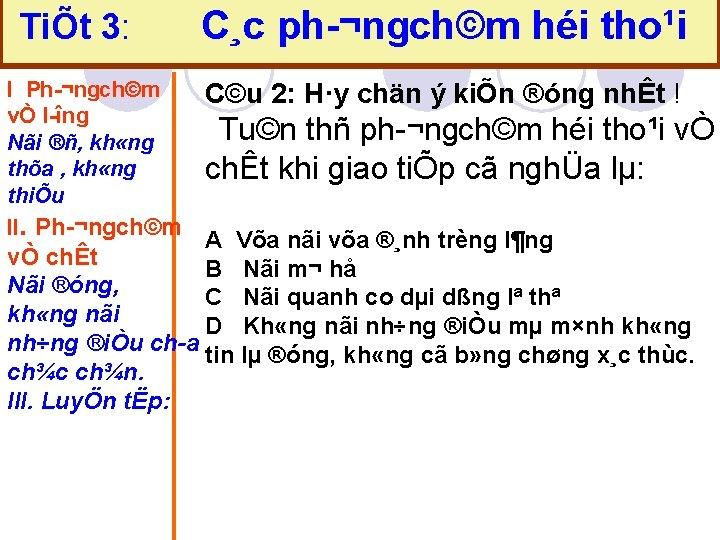 TiÕt 3: I Ph ¬ngch©m vÒ l îng Nãi ®ñ, kh «ng thõa ,