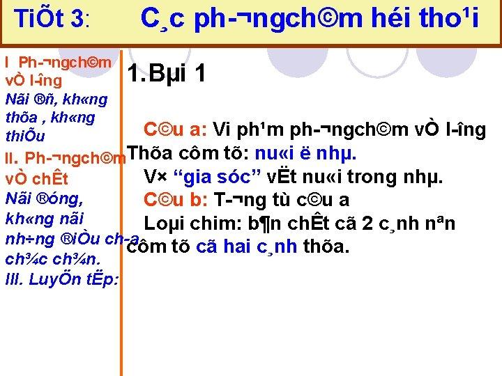 TiÕt 3: C¸c ph ¬ngch©m héi tho¹i I Ph ¬ngch©m vÒ l îng Nãi