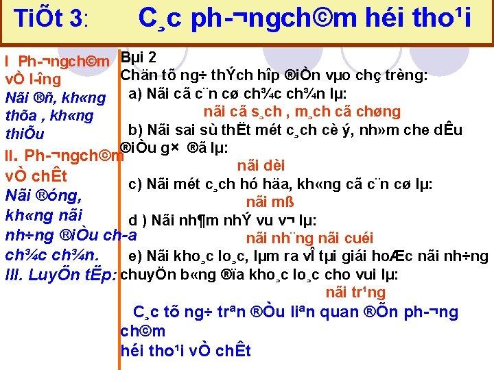 TiÕt 3: C¸c ph ¬ngch©m héi tho¹i I Ph ¬ngch©m Bµi 2 Chän tõ