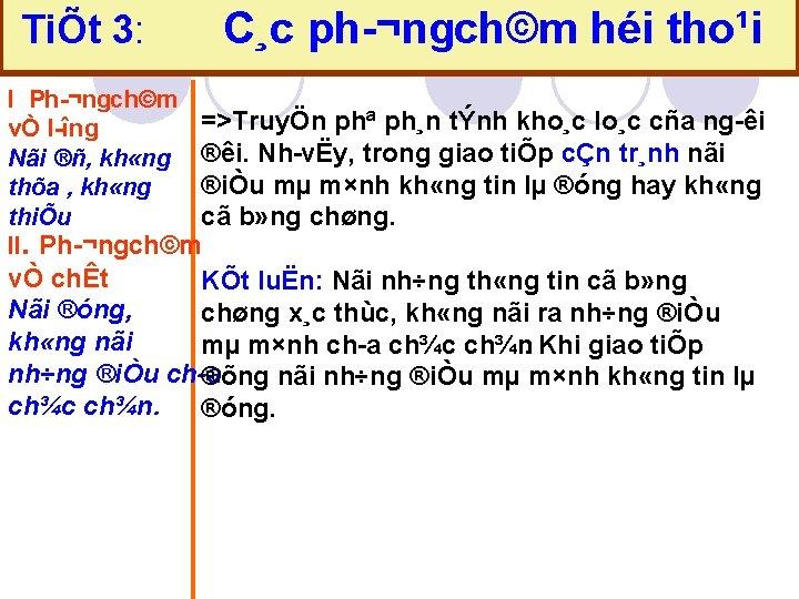 TiÕt 3: C¸c ph ¬ngch©m héi tho¹i I Ph ¬ngch©m =>TruyÖn phª ph¸n tÝnh