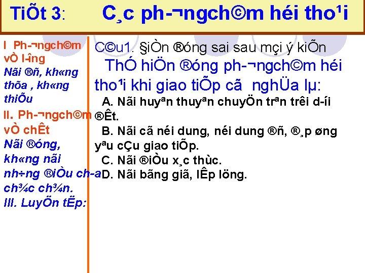 TiÕt 3: C¸c ph ¬ngch©m héi tho¹i I Ph ¬ngch©m C©u 1. §iÒn ®óng