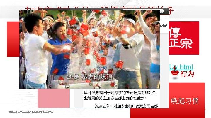 加多宝成功总结—积极应对品牌纷争 认知 明确定位:正宗 情感 网络微博:博同情 • http: //v. youku. com/v_show/id_XNTU 5 ODk 1 Nj.