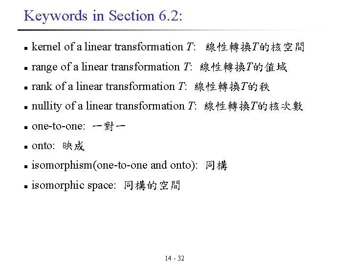Keywords in Section 6. 2: n kernel of a linear transformation T: 線性轉換T的核空間 n