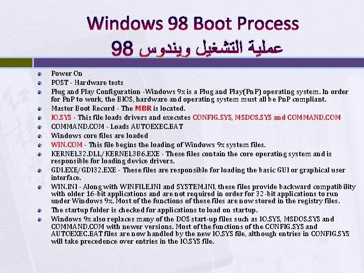 Windows 98 Boot Process 98 ﻋﻤﻠﻴﺔ ﺍﻟﺘﺸﻐﻴﻞ ﻭﻳﻨﺪﻭﺱ Power On POST - Hardware tests
