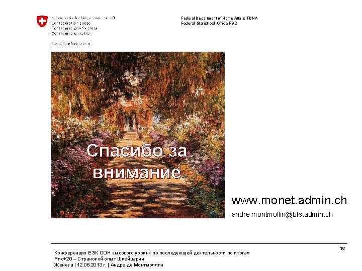 Federal Department of Home Affairs FDHA Federal Statistical Office FSO Спасибо за внимание www.