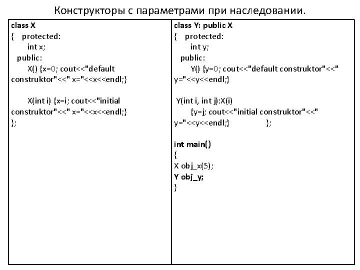 Конструкторы с параметрами при наследовании. class X { protected: int x; public: X() {x=0;
