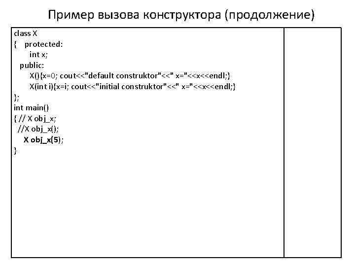 """Пример вызова конструктора (продолжение) class X { protected: int x; public: X(){x=0; cout<<""""default construktor""""<<"""""""