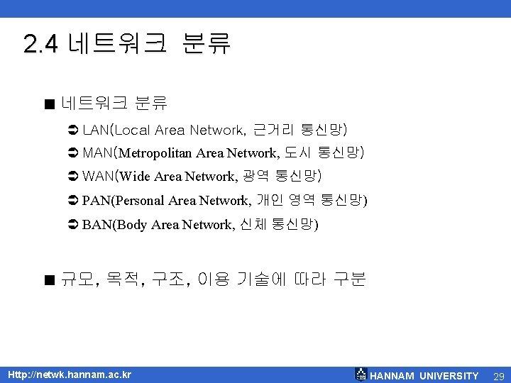 2. 4 네트워크 분류 < 네트워크 분류 Ü LAN(Local Area Network, 근거리 통신망) Ü