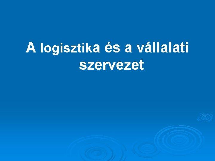 A logisztika és a vállalati szervezet