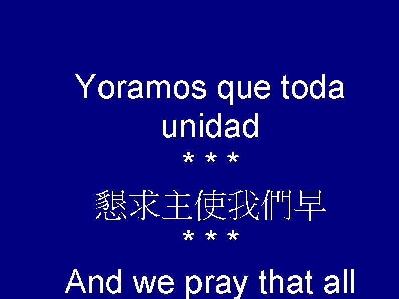Yoramos que toda unidad *** 懇求主使我們早 *** And we pray that all