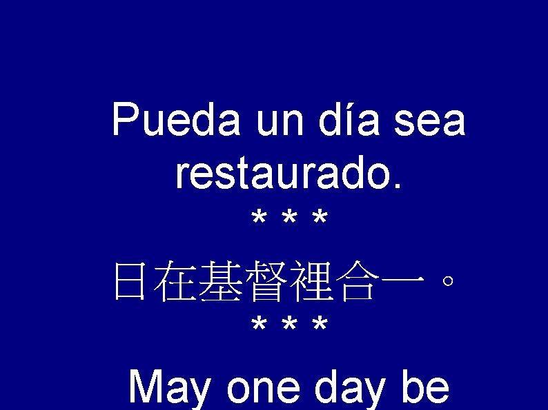 Pueda un día sea restaurado. *** 日在基督裡合一。 *** May one day be