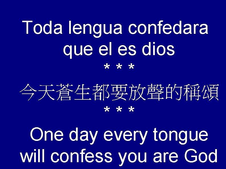 Toda lengua confedara que el es dios *** 今天蒼生都要放聲的稱頌 *** One day every tongue
