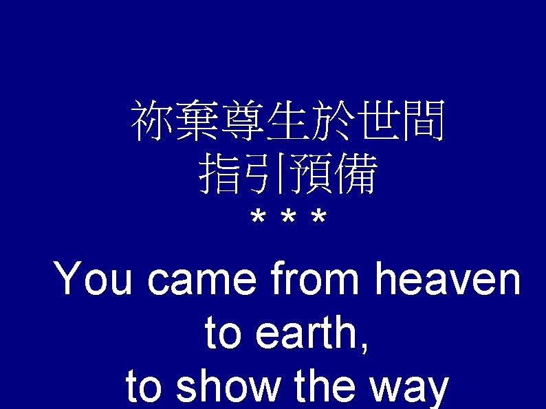 祢棄尊生於世間 指引預備 *** You came from heaven to earth, to show the way