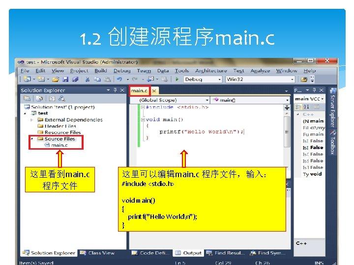 1. 2 创建源程序main. c 这里看到main. c 程序文件 这里可以编辑main. c 程序文件,输入: #include <stdio. h> void
