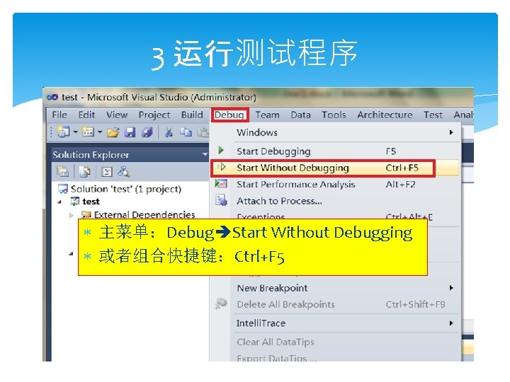 3 运行测试程序 主菜单:Debug Start Without Debugging 或者组合快捷键:Ctrl+F 5