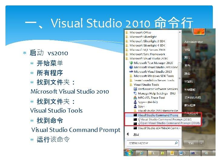 一、Visual Studio 2010 命令行 启动 vs 2010 开始菜单 所有程序 找到文件夹: Microsoft Visual Studio 2010