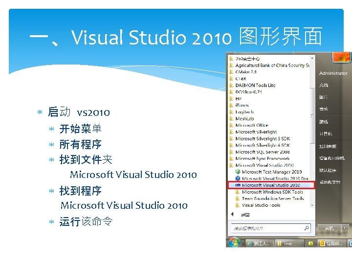 一、Visual Studio 2010 图形界面 启动 vs 2010 开始菜单 所有程序 找到文件夹 Microsoft Visual Studio 2010