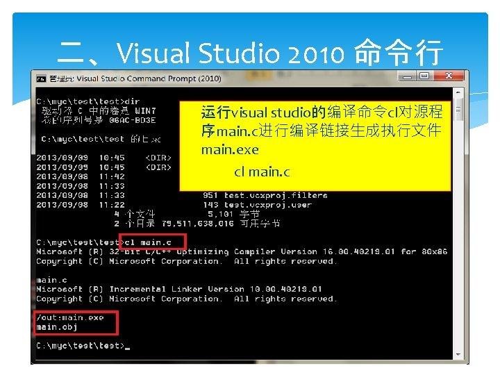 二、Visual Studio 2010 命令行 运行visual studio的编译命令cl对源程 序main. c进行编译链接生成执行文件 main. exe cl main. c