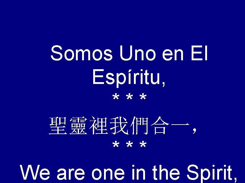 Somos Uno en El Espíritu, *** 聖靈裡我們合一, *** We are one in the Spirit,