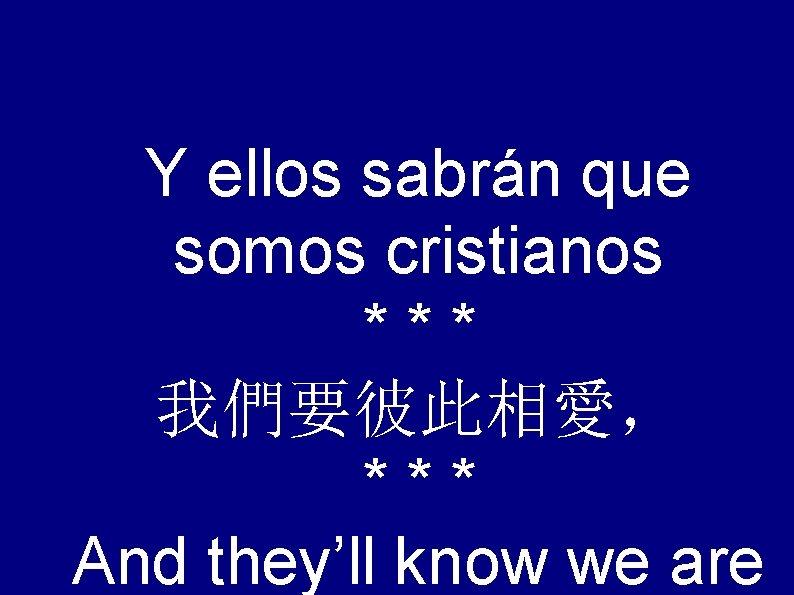 Y ellos sabrán que somos cristianos *** 我們要彼此相愛, *** And they'll know we are
