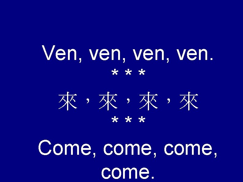 Ven, ven, ven. *** 來,來,來,來 *** Come, come, come.