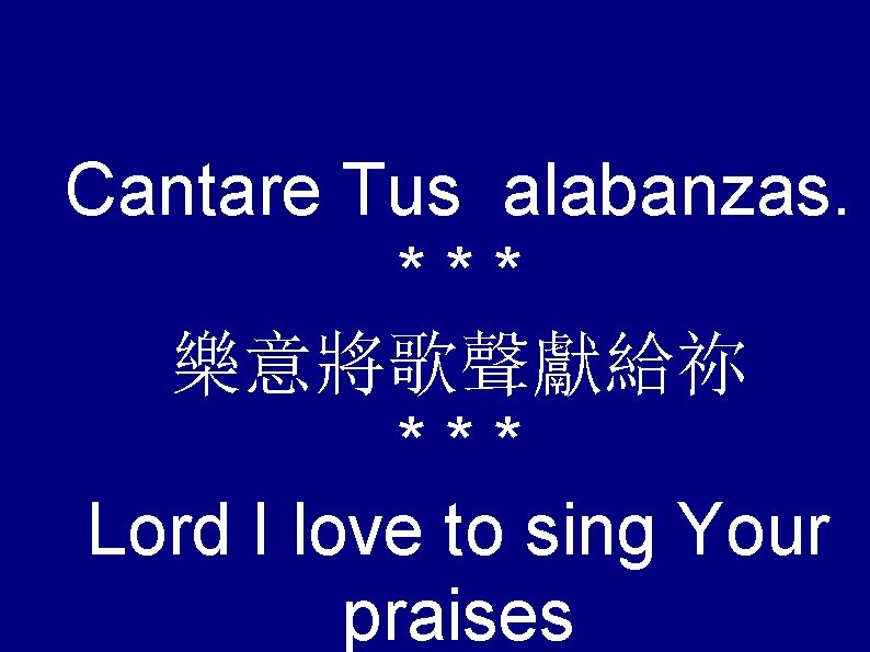 Cantare Tus alabanzas. *** 樂意將歌聲獻給祢 *** Lord I love to sing Your praises