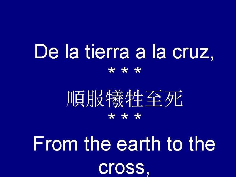 De la tierra a la cruz, *** 順服犧牲至死 *** From the earth to the