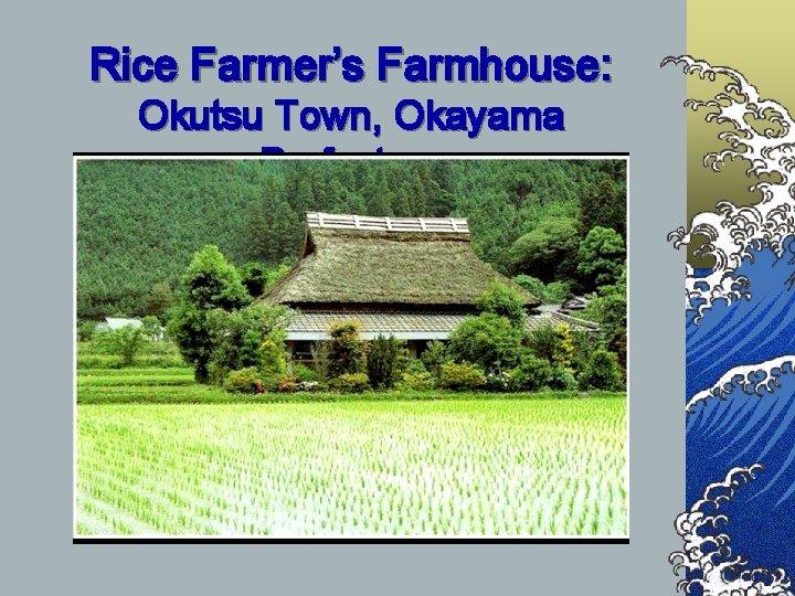 Rice Farmer's Farmhouse: Okutsu Town, Okayama Prefecture