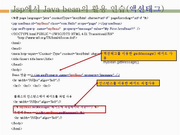 "Jsp에서 Java bean의 활용 연습(액션태그) <%@ page language=""java"" content. Type=""text/html; charset=utf-8"" page. Encoding=""utf-8 ""%>"